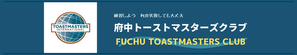 府中トーストマスターズクラブ/ Fuchu Toastmasters Club